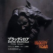 Bloody Roar ~Primal Scream~ Original Soundtrack (Japan)