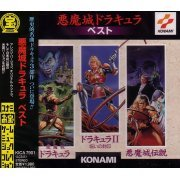 Demon Castle Dracula Best (Japan)