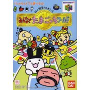 Minna de Tamagocchi World: 64 de Hakken! Tamagocchi (Japan)