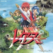 Sega Saturn Magic Knight Rayearth Original Soundtrack (Japan)