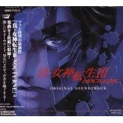 Shin Megami Tensei III Nocturne Original Soundtrack (Japan)
