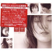 Kuchizuke (Korean Hit Drama Original Theme Songs) (Japan)