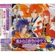 CD Drama Collections Harukanaru Jiku no Naka de 3 Usuzukiyo 1 (Japan)