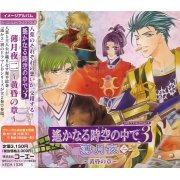 CD Drama Collections Harukanaru Jiku no Naka de 3 Usuzukiyo 2 (Japan)
