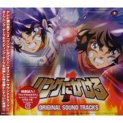 Ring ni Kakero 1 - Original Soundtracks (Japan)