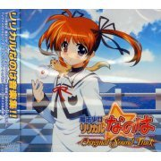 Maho Shojo Lyrical Nanoha (Japan)