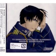 Fullmetal Alchemist Original Soundtrack 3 (Japan)