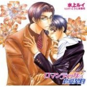 Ruby CD Collection: Romantic Na Renai Keiyaku (Japan)