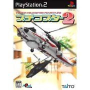 Puchi Copter 2 (Japan)