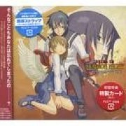 Summon Night - Ano Hi No Kakera Part 1 of 2 (Japan)