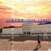 12 Ko no Kisetsu - 4 Dome no Haru - Tweleve Seasons (Japan)