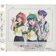 Second Flight (Japan)