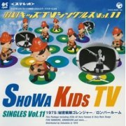 Showa Kid's TV singles Vol.11   (Japan)