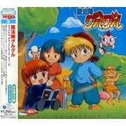 Mahojin Guruguru Original Soundtrack Vol.2 (Animex Series Limited Release) (Japan)