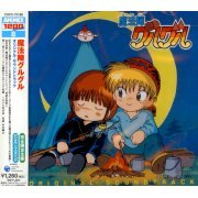 Mahojin Guruguru Original Soundtrack (Animex Series Limited Release) (Japan)