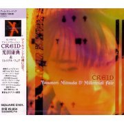 Xenogears Arrange Version Creid (Japan)