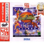 DecAthlete (Saturn Collection) (Japan)