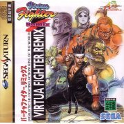 Virtua Fighter Remix (w/o spinecard) (Japan)
