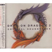 Drag-On Dragoon 2 Original Soundtrack (Japan)