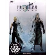 Final Fantasy VII Advent Children (Japan)