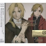 Fullmetal Alchemist The Conqueror of Shambala Original Soundtrack (Japan)
