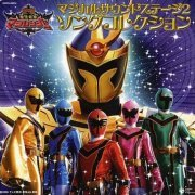 Maho Sentai Magiranger Magical Sound Stage 2 Song Collection (Japan)