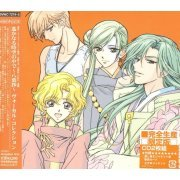 Haruka naru toki no naka de - Hachiyo Sho - Vocal Collection [Limited Edition] (Japan)
