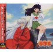 Inuyasha Character Song Single 1 (Japan)