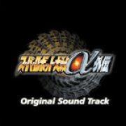 Super Robot Taisen Alpha Gaiden Original Soundtrack (Japan)
