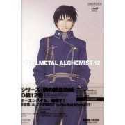 Fullmetal Alchemist Vol.12 (Japan)
