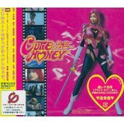 Cutie Honey - Original Soundtrack (Japan)