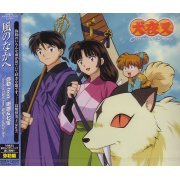 Inuyasha Character Song Single 2 (Japan)