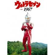 Ultra Seven 1967 [DVD+Photo Book] (Japan)