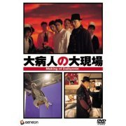 Daibyonin no Daigenba (Making of) (Japan)