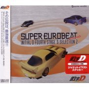 Super Eurobeat presents Initial D Fourth Stage D Selection 2 (Japan)