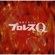 Fire Pro-Wrestling Q Soundtrack (Japan)