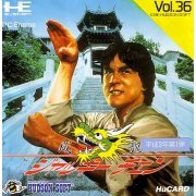 Jackie Chan preowned (Japan)