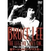 Bruce Lee The Legend Lives On... [low priced Limited Edition] (Japan)