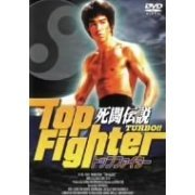 Bruce Lee Top Fighter [low priced Limited Edition] (Japan)