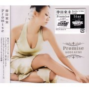 Promise / Star [CD+DVD] (Japan)