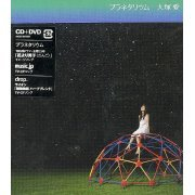 Planetarium [CD+DVD] (Japan)