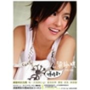 Clockwise - Gigi Leung New + Best Selection [Limited Edition] (Hong Kong)