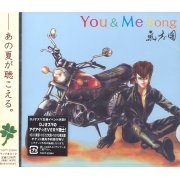 You & Me Song (Japan)