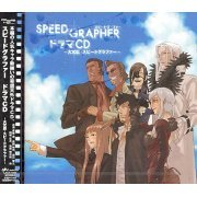 Speed grapher Daijyoudan Speed grapher (Japan)