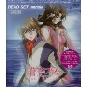 Soukyuu no Fafner Right of Left Image Maxi Dead Set (Japan)
