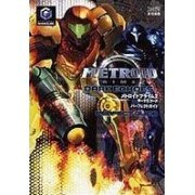 Metroid Prime 2: Dark Echoes Perfect Guide (Japan)