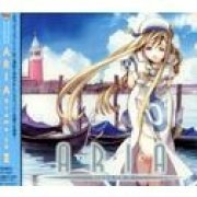 Comic Brade Series: Aria Vol.2 (Japan)