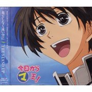 Hateshinaku Tooi Sora ni (Kyo Kara Maou Intro Theme) (Japan)