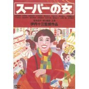 Super no Onna / Supermarket Woman (Japan)