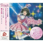 Love Love! Chu Chu! / Ai no Koneko (Okusawa wa Joshikosei Intro & Outro Theme Songs) (Japan)